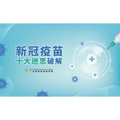 疫苗懶人包_W793XH485px__封面.jpg