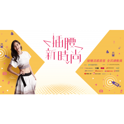 插腰新時尚記者會-主背板PNG-01.png